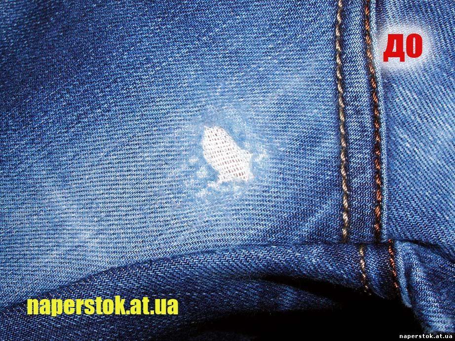 Ремонт джинсов своими руками
